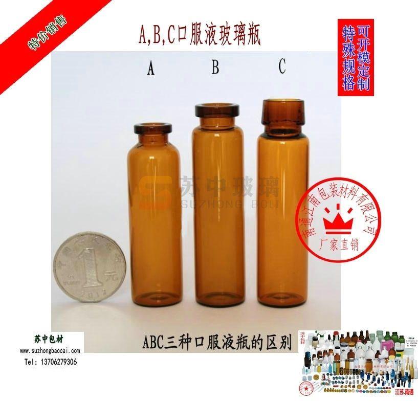 管制口服液瓶A,B,C型和吸管
