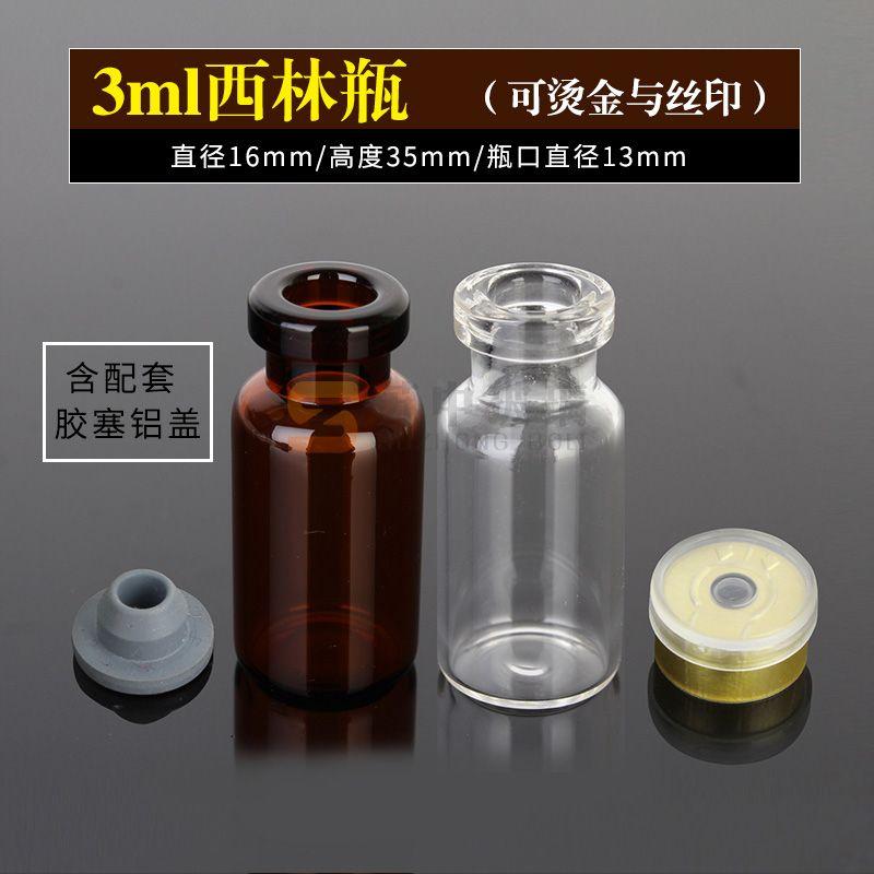 管制瓶3ml/4ml