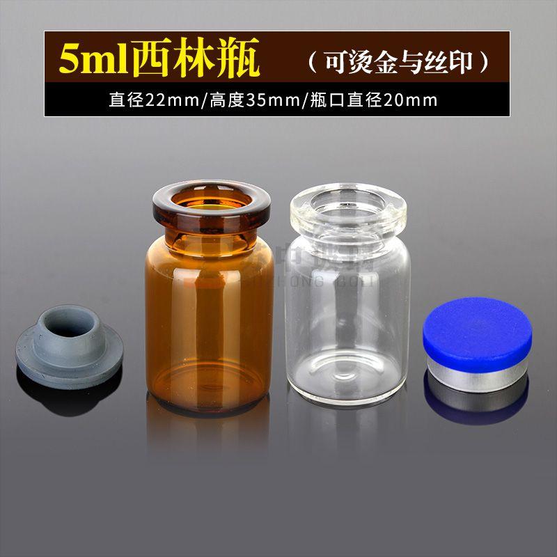 管制瓶5ml/7ml