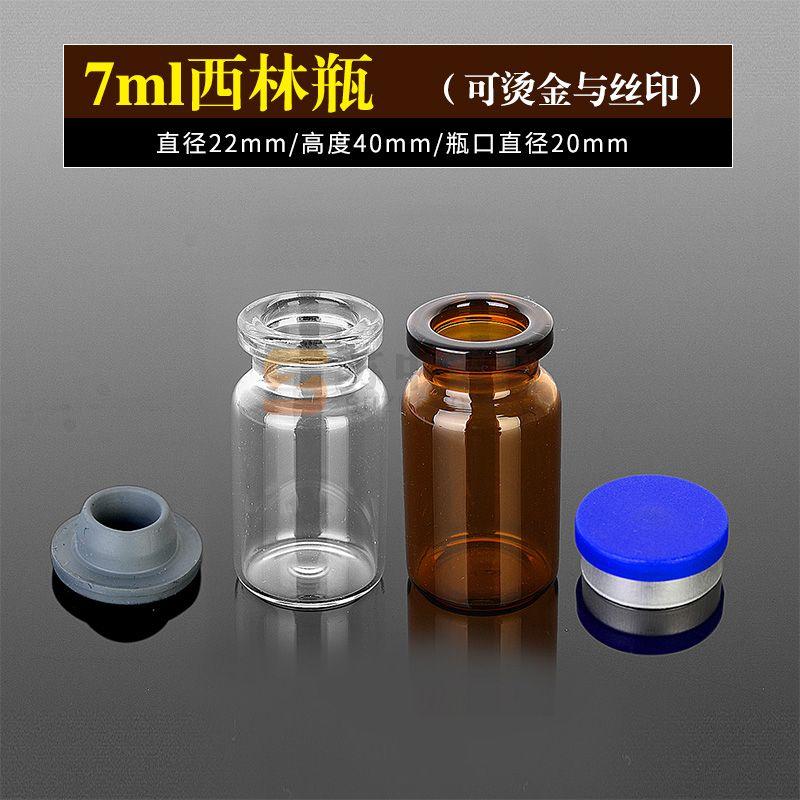 管制瓶7ml/10ml