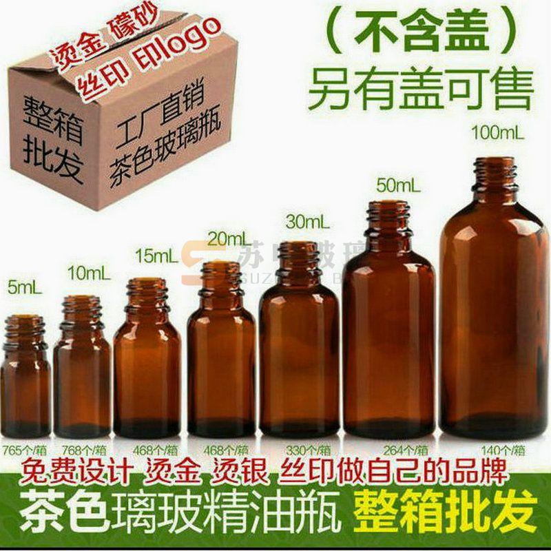 棕色精油瓶琥珀色精油瓶