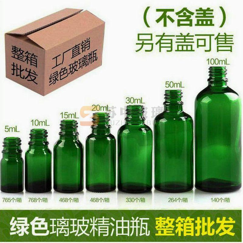 绿色精油瓶