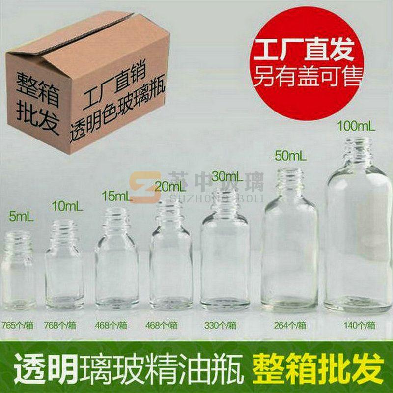 透明精油瓶白色精油瓶