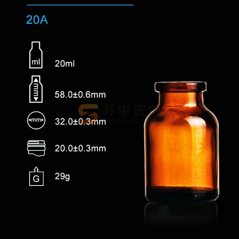 20ml模制瓶西林瓶