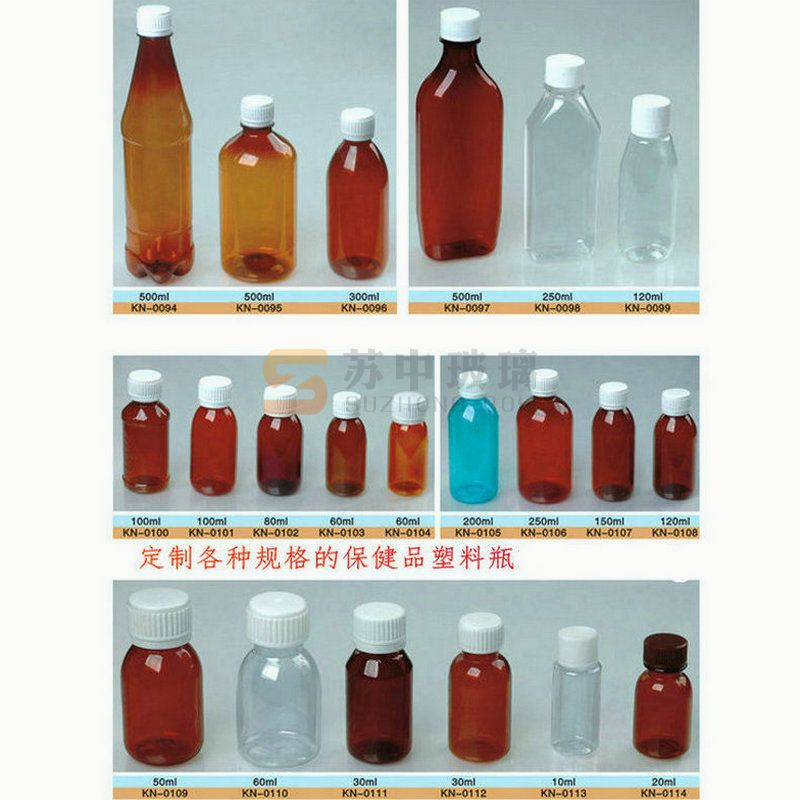 PET口服液瓶1