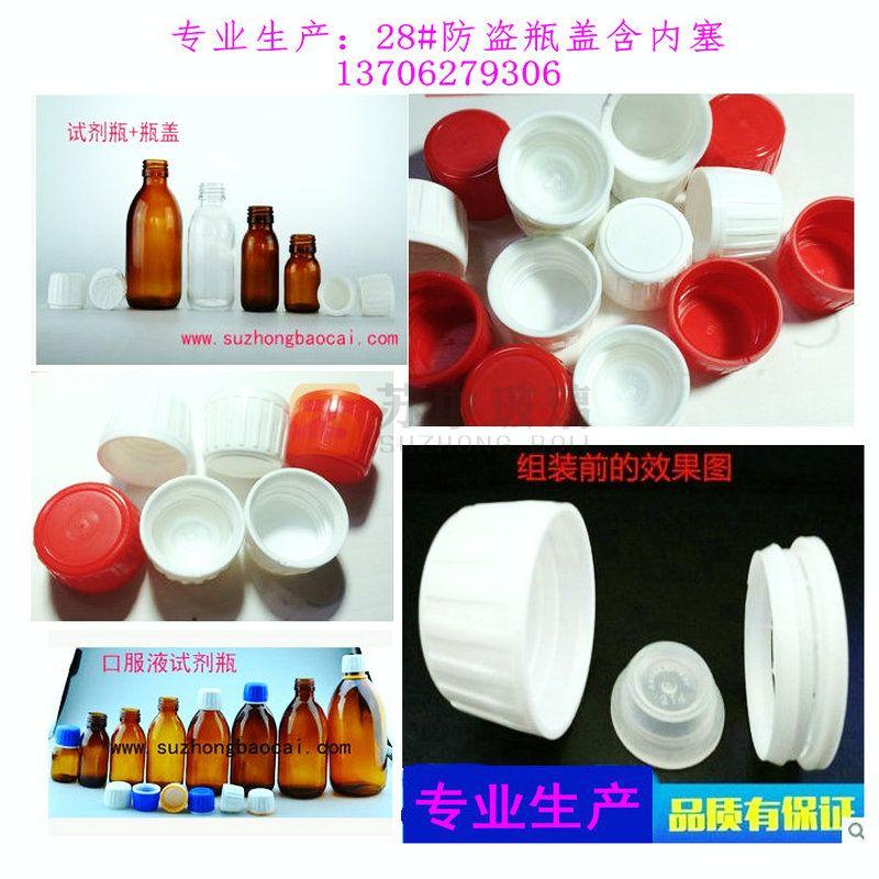 保健品瓶盖